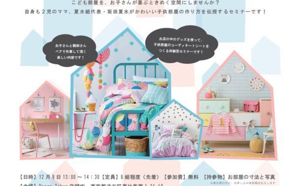 childroom1209-001