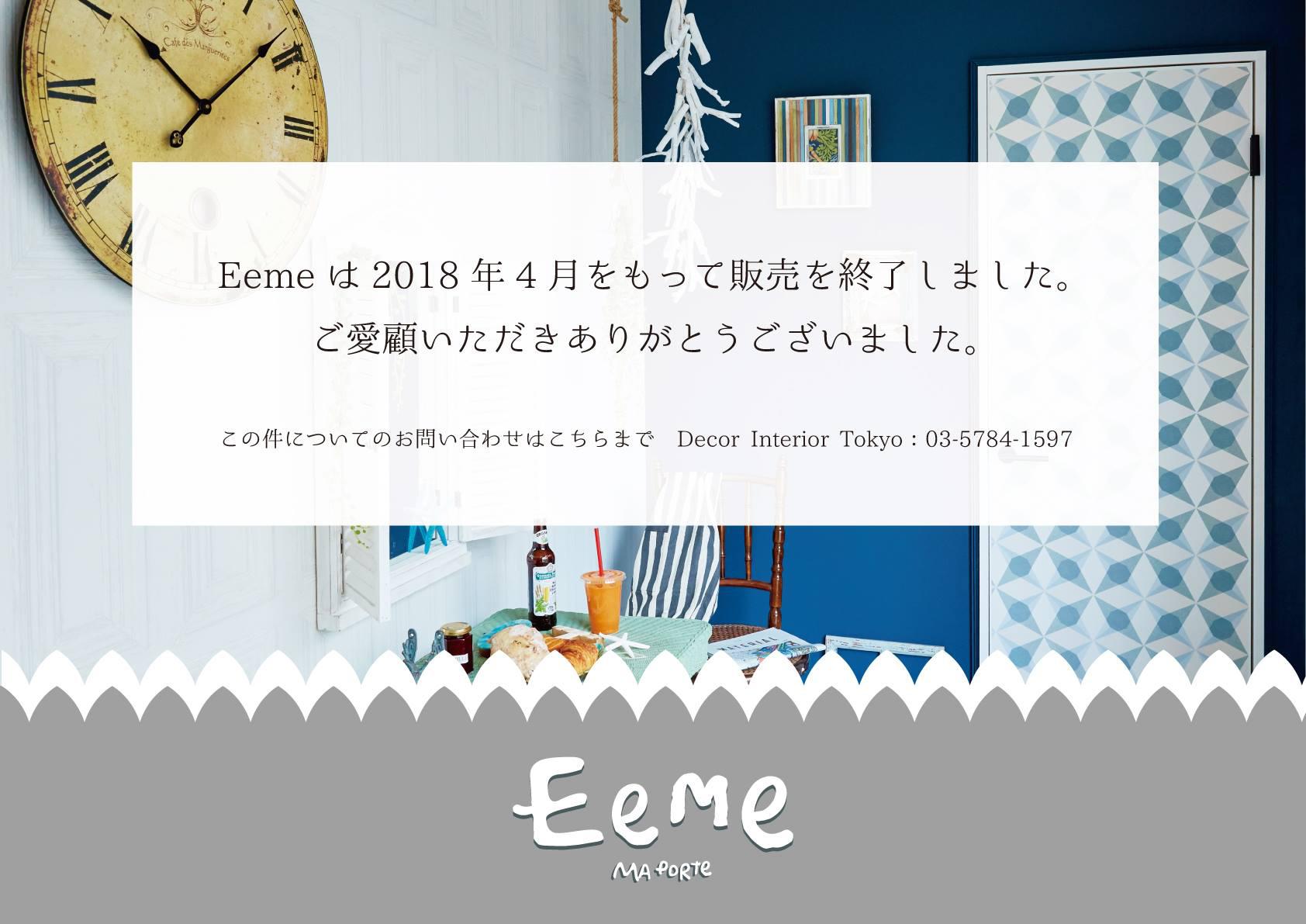 Eemeは2018年4月をもって販売を終了しました。ご愛顧いただきありがとうございました。この件についてのお問い合わせはこちらまで Decor Interior Tokyo : 03-5784-1597