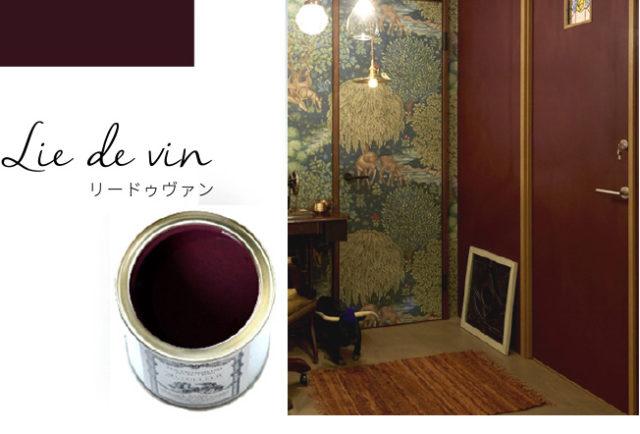 パリの色。壁紙の上から塗れるペイント