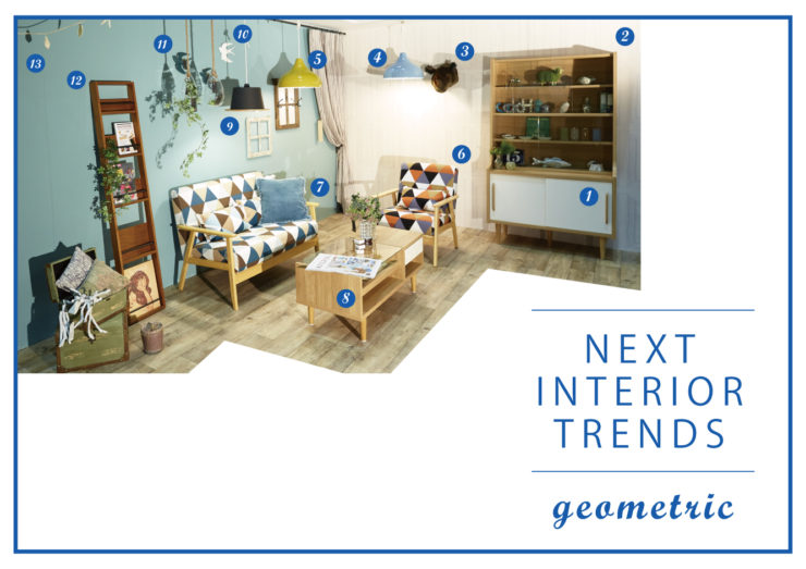 2017年インテリアトレンドを発表!~第4位  GEOMETRIC STYLE