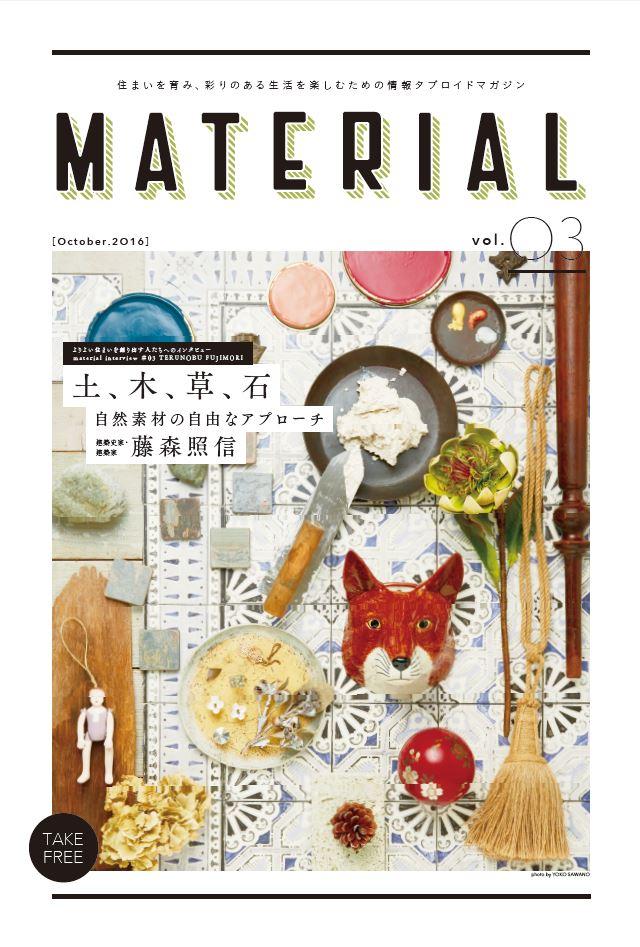 タブロイド誌「MATERIAL」vol.03 発刊しました!