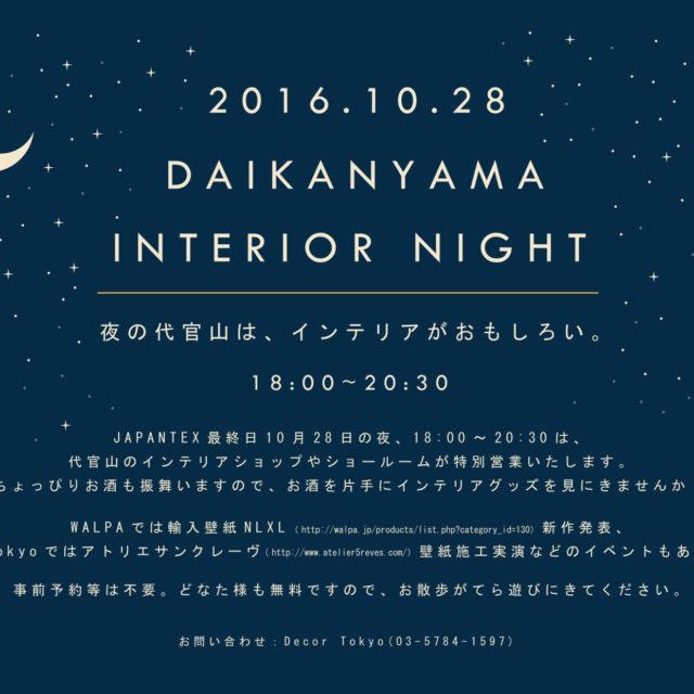 DAIKANYAMA INTERIOR NIGHT