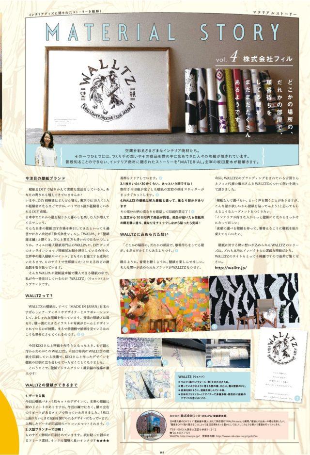 タブロイド誌「MATERIAL」vol.04 発刊しました!