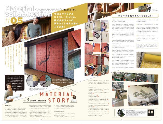 タブロイド誌「MATERIAL」vol.05発刊しました!