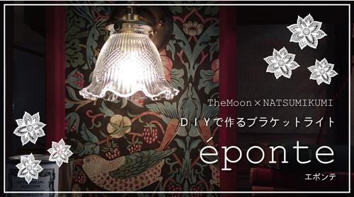 【DecorTokyo】憧れのブラケットライトをDIYで。「eponte」ワークショップ開催!