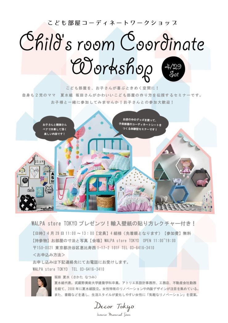 【WALPA store TOKYO ワークショップ】4/29 こども部屋コーディネートワークショップ開催!