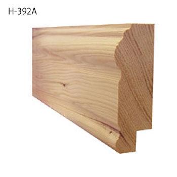 モールディング パネリング用チェアレール H-392A