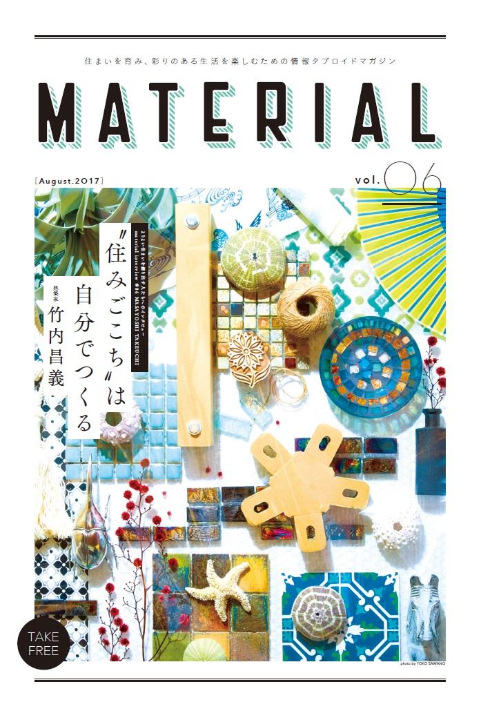 タブロイド誌「MATERIAL」vol.06発刊しました!