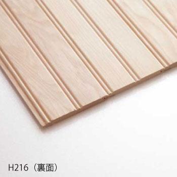 モールディング パネリング /15枚入り(ベイツガ) H216