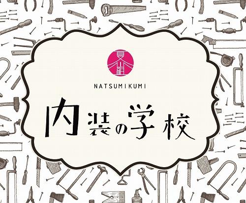 【内装大公開!】夏水組主催「内装の学校 実践編」in 千島団地