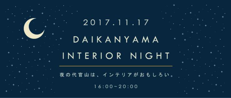 【DecorTokyo】代官山 インテリアナイト2017