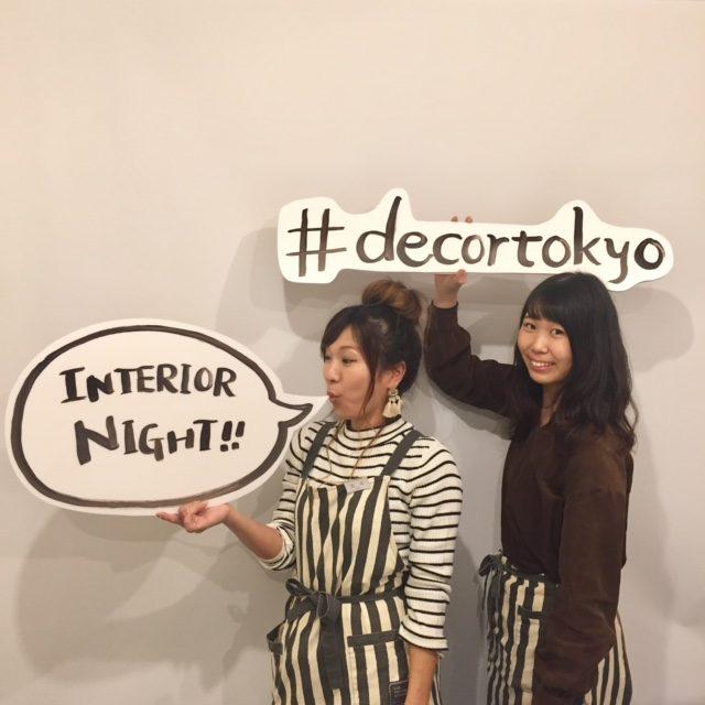【DecorTokyo】代官山 インテリアナイト 準備中…!