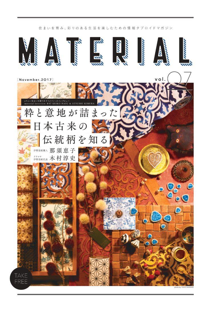 タブロイド誌「MATERIAL」vol.07発刊しました!