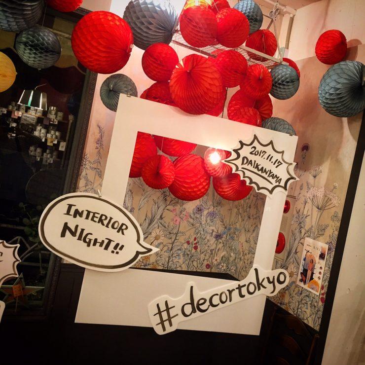 【DecorTokyo】代官山 インテリアナイト 終了いたしました!