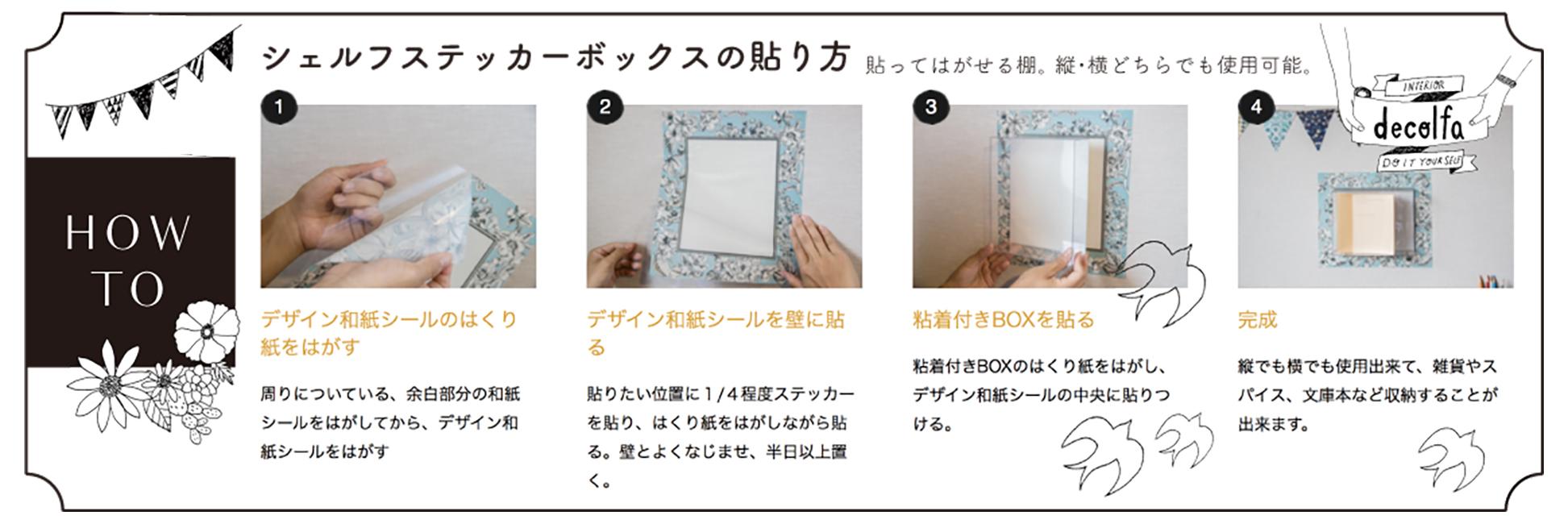 【SALE】decolfa スペシャルセット -Antique style