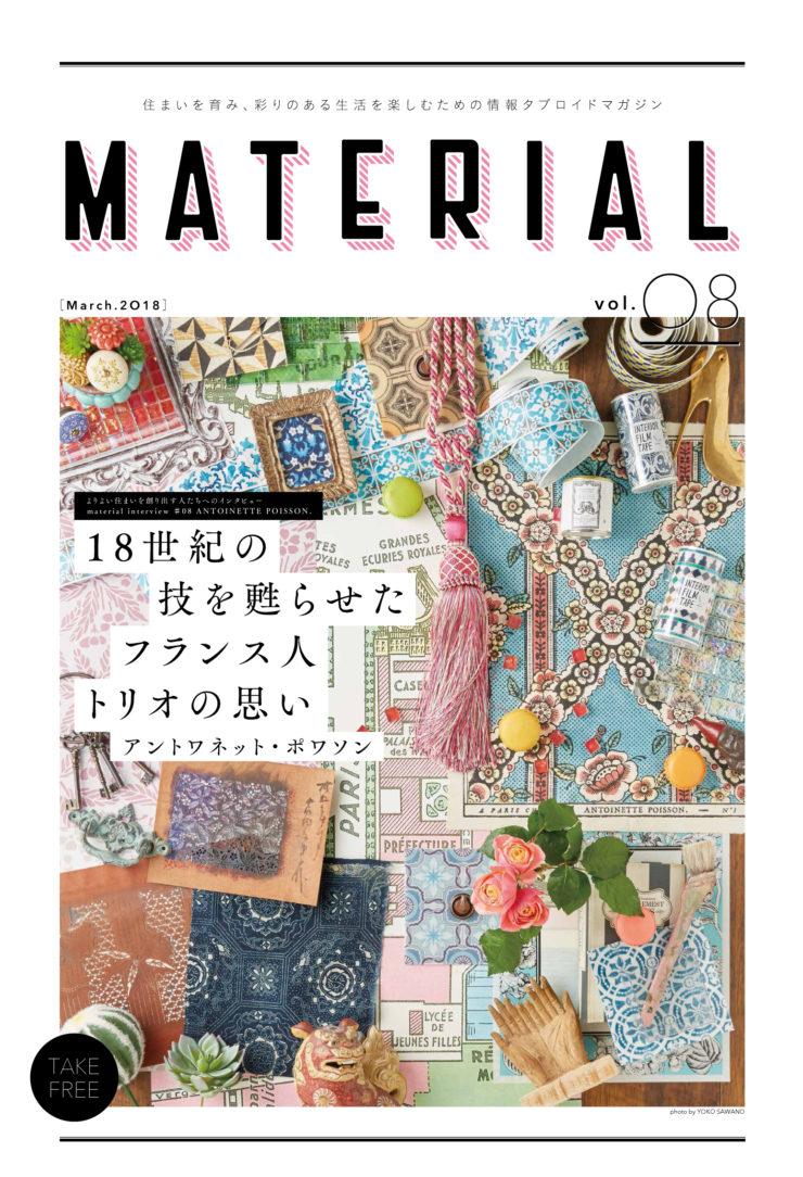 タブロイド誌「MATERIAL」vol.08発刊しました!