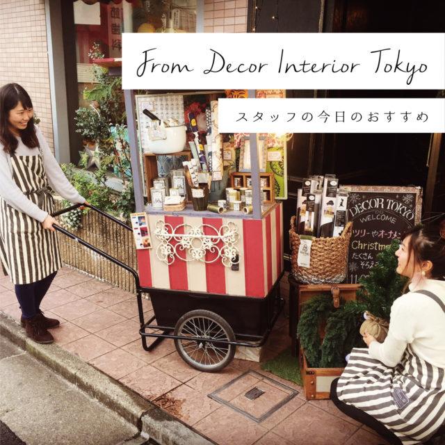 Decor Interior Tokyoスタッフからの「今日のおすすめ」(10/17更新)