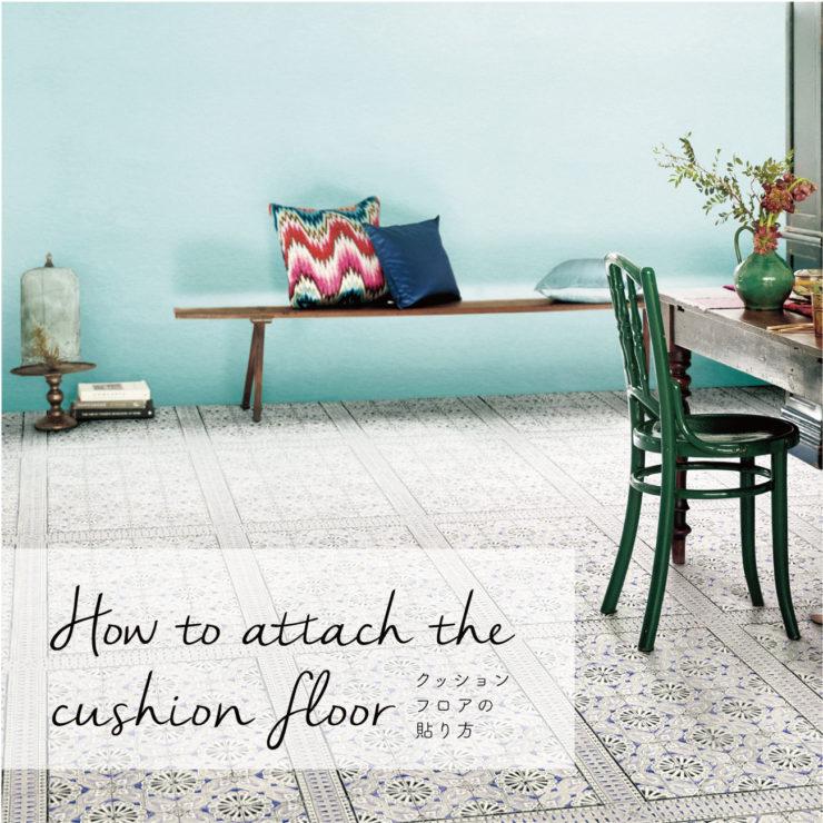 賃貸OK!床DIYにクッションフロア、当店の人気柄ベストスリー!