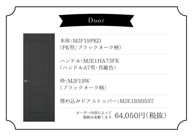 壁色とドアの組み合わせ お部屋を楽しむ3つのコーディネート