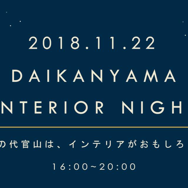 2018.11.22 代官山インテリアナイト 2018