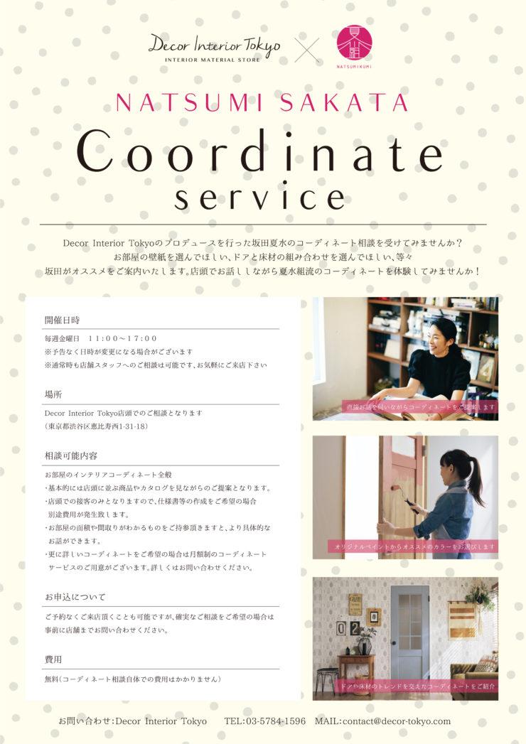 【2019年2月スタート】毎週金曜日!Decor Interior Tokyoで坂田夏水のコーディネート相談が受けられます!