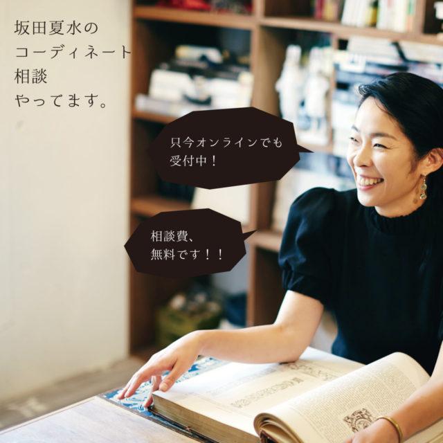 【1-2月 水曜限定】坂田夏水・コーディネート相談サービスが復活します!オンラインでも受付中!