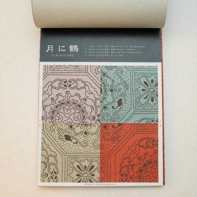 NATSUMIKUMI MATERIAL オリジナル襖紙カタログ