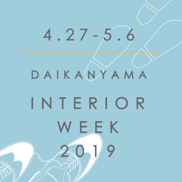 【GW特別企画!】DAIKANYAMA INTERIOR WEEK 2019