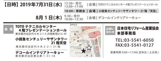 【イベント情報】JERCO主催:夏水組坂田によるセミナー&ランチ会@Decor Interior Tokyo