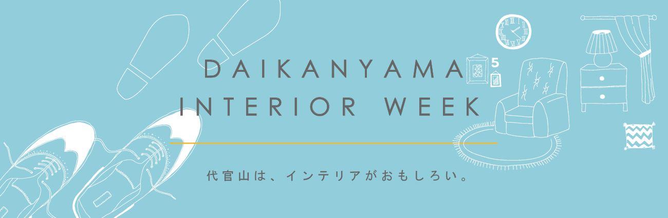 2019.11.9-17 代官山インテリアウィーク 2019
