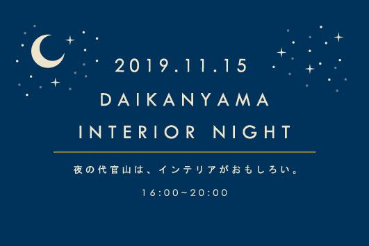 2019.11.15 代官山インテリアナイト 2019