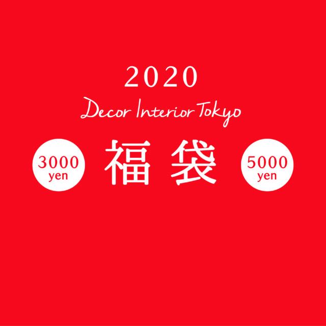 Decor Interior Tokyo 2020年福袋 オンライン販売スタート!