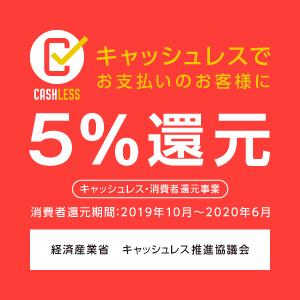 【MATERIAL】キャッシュレス・ポイント還元事業のお知らせ