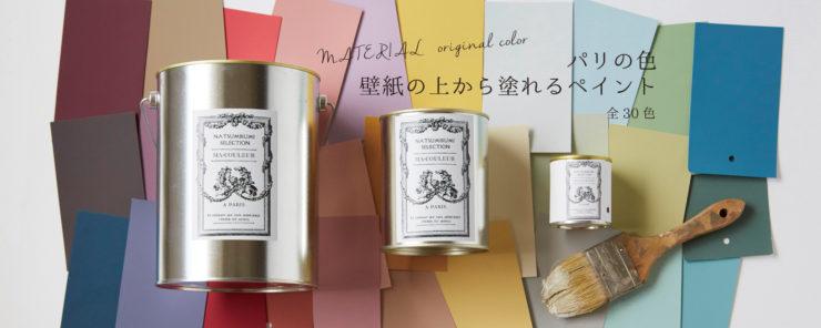 【テレビ放映商品】「幸せ!ボンビーガール」に登場した商品のご紹介
