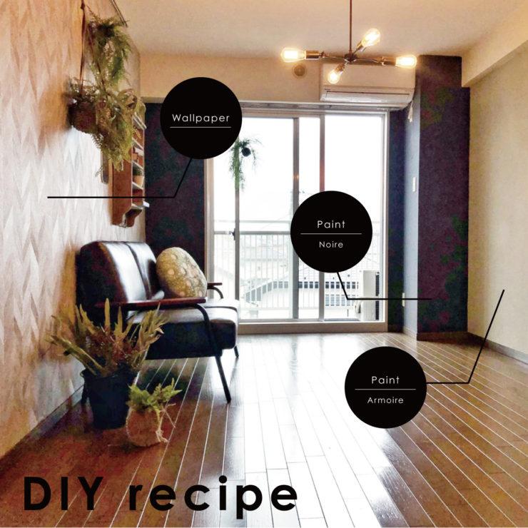 一般的なワンルーム、DIYでどこまで変わる?材料費はどのくらい? ーDIY賃貸で楽しむ、お部屋改造レポート