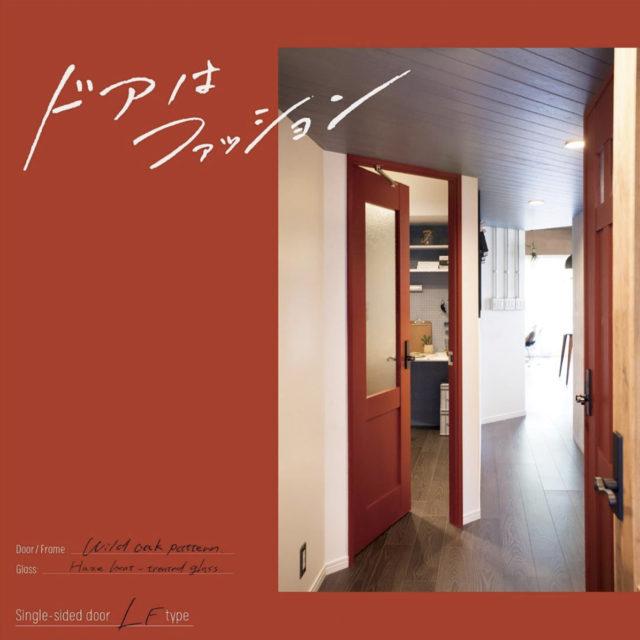 #ドアはファッション ー夏水組プロデュースのドア「クラフトレーベル」のある暮らし