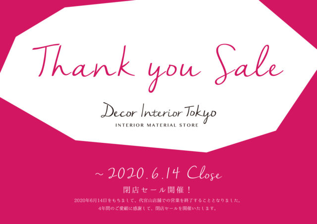 【Decor Interior Tokyo】2020.7.4 移転オープン決定のおしらせ