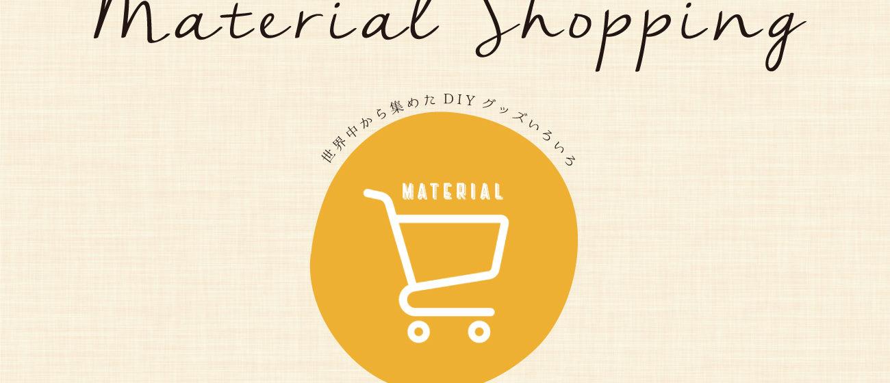 MATERIAL Shopping -お買い物はこちらから