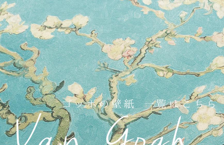 【商品一覧】VAN GOGH MUSEUM-輸入壁紙