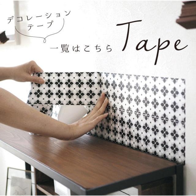 【商品一覧】デコレーションテープ