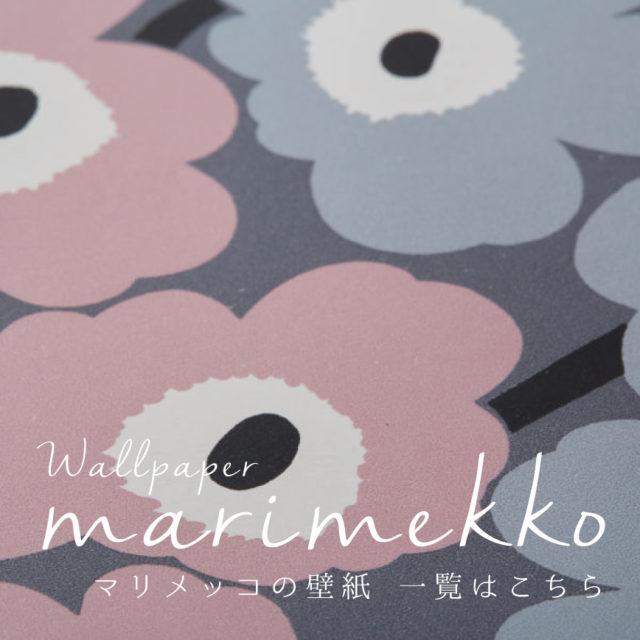 【商品一覧】マリメッコ-輸入壁紙