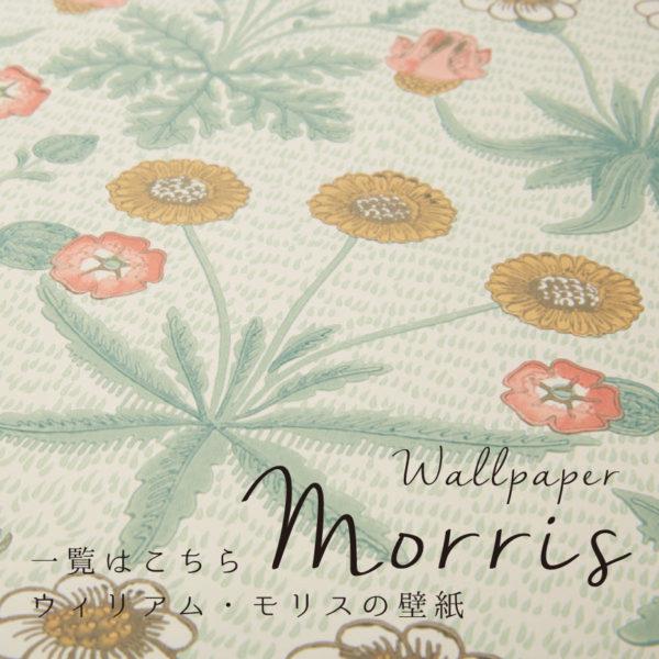 【商品一覧】ウィリアム・モリス-輸入壁紙