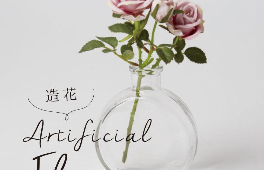【商品一覧】造花