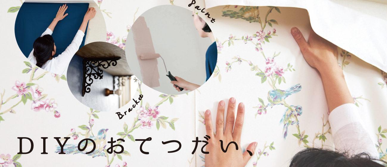 【Decor Interior Tokyo】DIYサポートサービスのご案内
