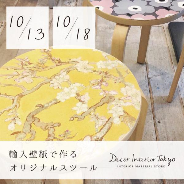 【ワークショップ】 2020年10月度 参加申込み(Decor Interior Tokyo開催)