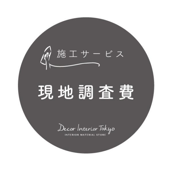 【施工サービス】現地調査費(吉祥寺近隣エリア限定)