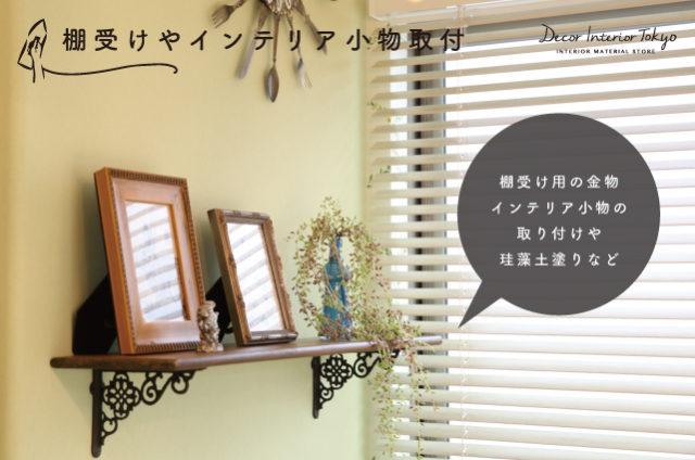 【Decor Interior Tokyo】プロによる施工サービスはじまります!