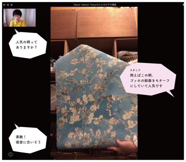 【Decor Interior Tokyo】オンライン来店、やってます! -DIYやコーディネートの相談もぜひ!