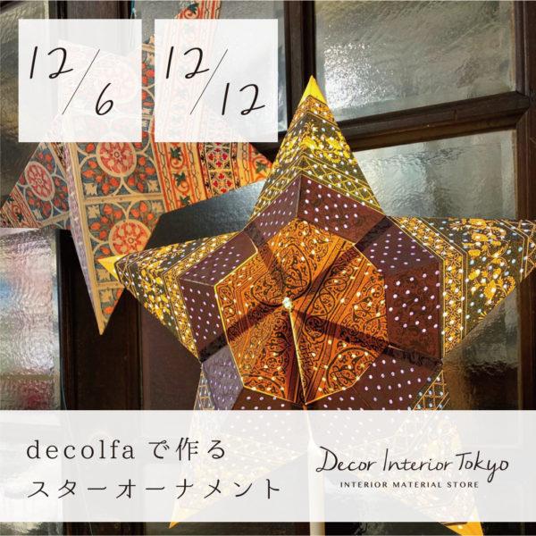 【ワークショップ】 2020年12月度 参加申込み(Decor Interior Tokyo開催)