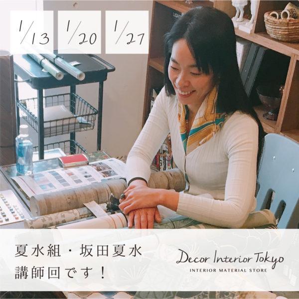【ワークショップ】 2021年1月度 参加申込み(Decor Interior Tokyo開催)